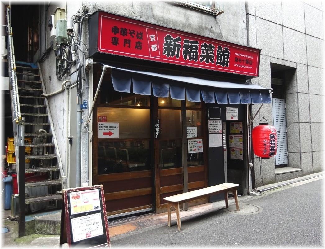 新福菜館麻布十番店2 外観