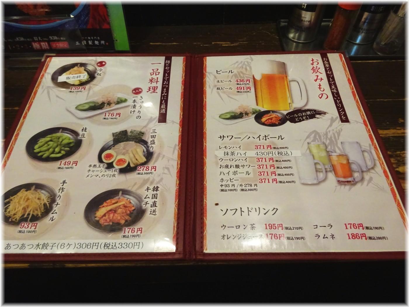 三田製麺所5 おつまみメニュー