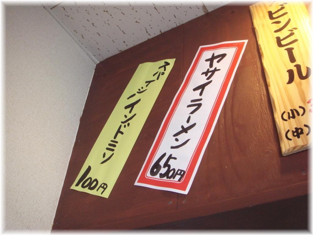 幸心堂 メニュー2