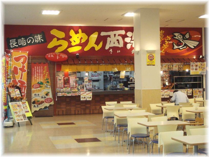 らーめん西海 長津田店1