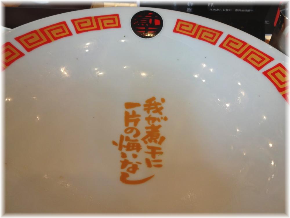 凪Noodle BAR 丼