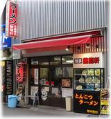 博多 龍龍軒 御茶ノ水駅前店 外観