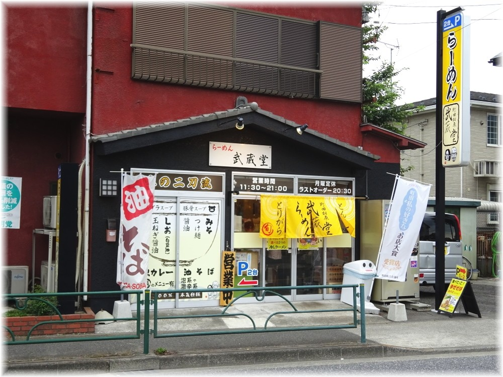 武蔵堂 外観