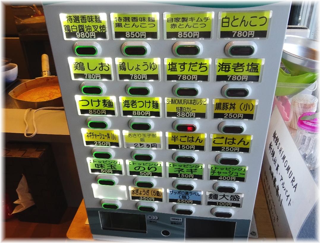 麺館SHIMOMURA 食券機