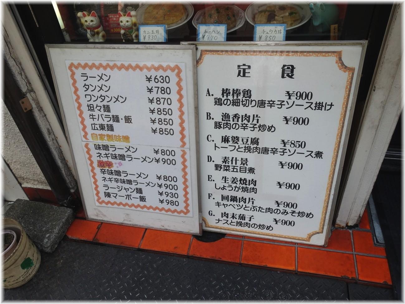 杏花園本店 ランチメニュー