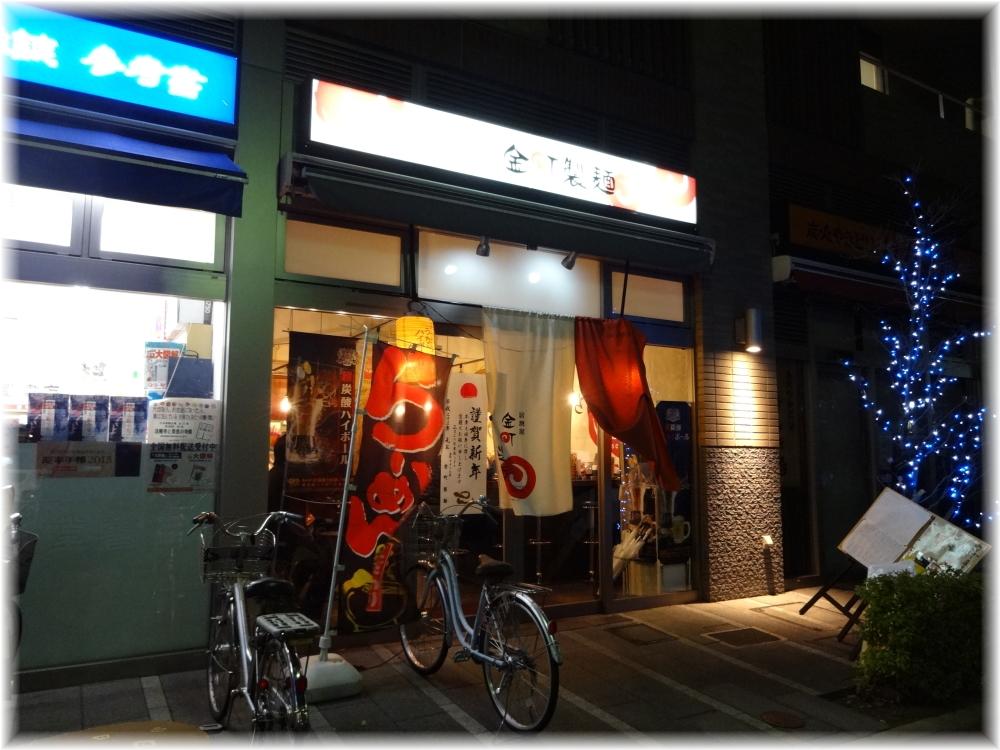 金町製麺2 外観