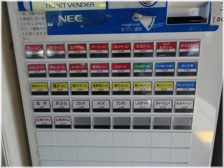 東武ラーメン 食券機