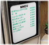 大喜の隣の店のMNEU(爆)