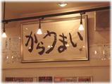 蒙古タンメン中本 店内の貼り紙