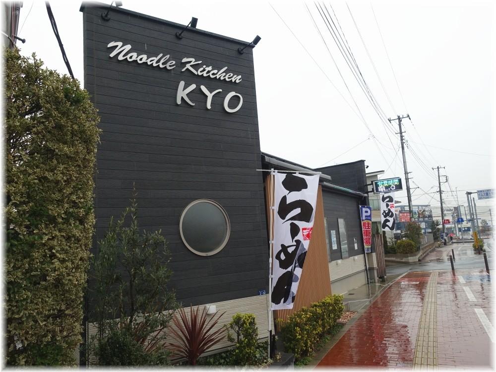 Noodle Kitchen KYO2 外観