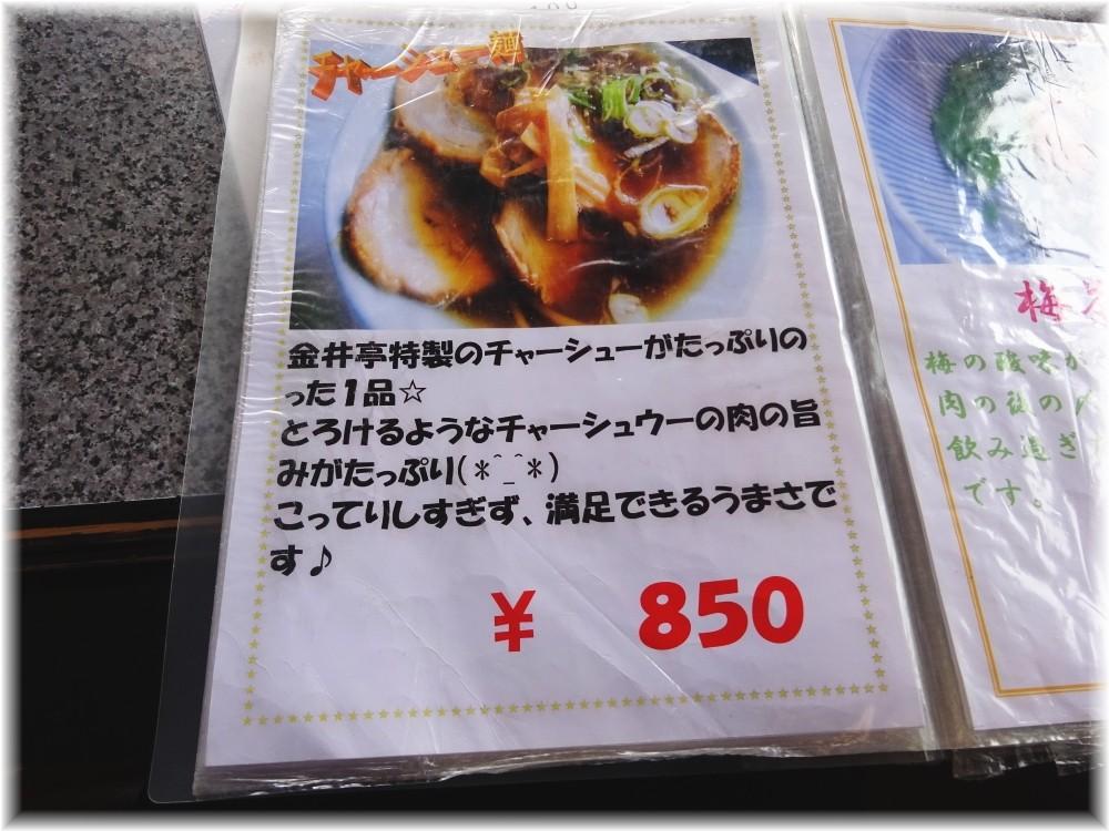 かない亭 チャーシュー麺のメニュー