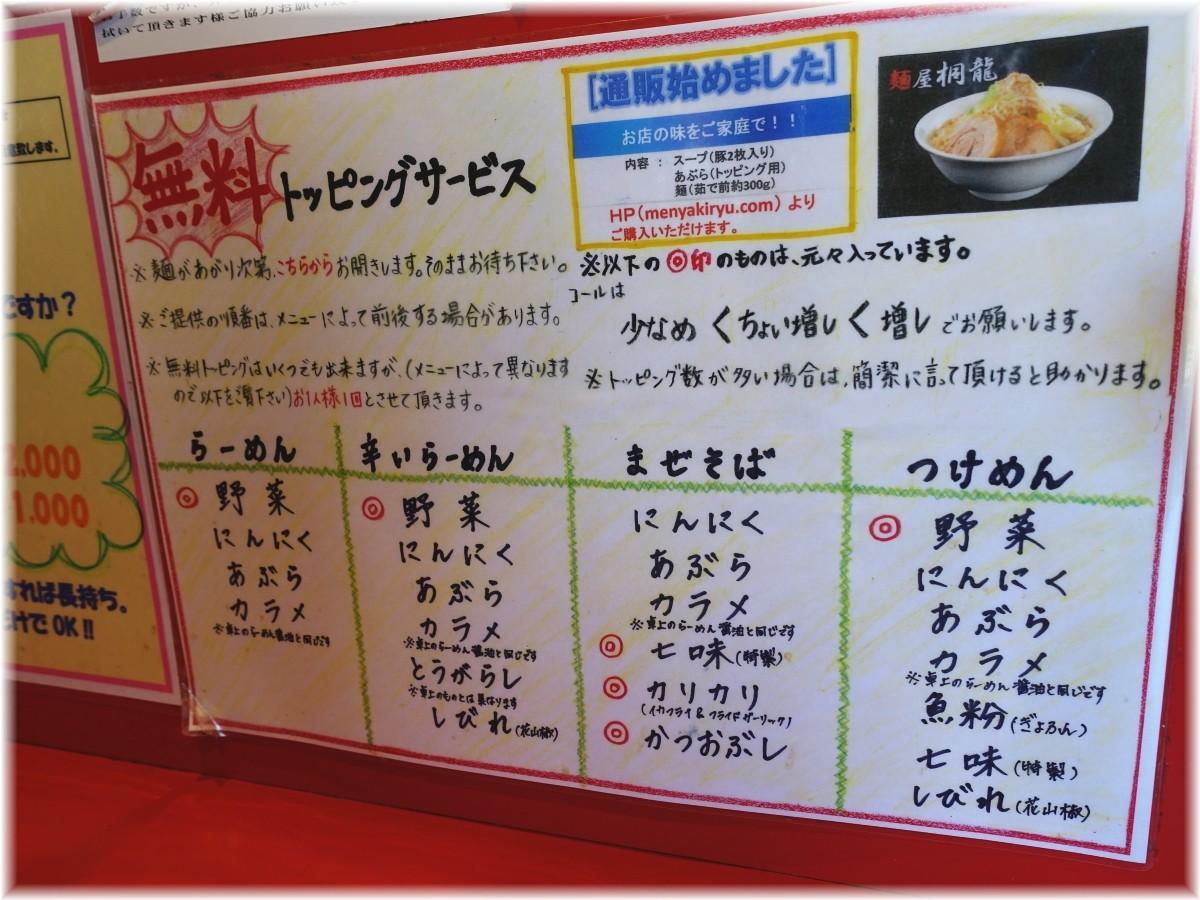 麺屋桐龍 無料トッピング表
