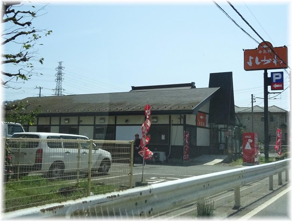 寿製麺よしかわ川越店 外観1