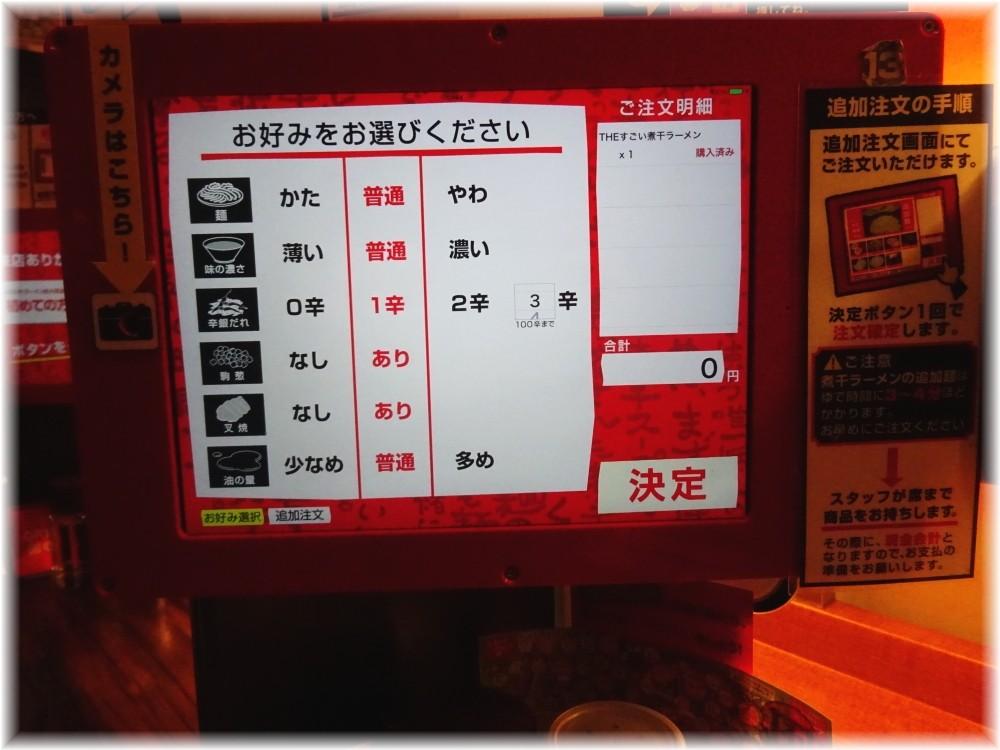 ラーメン凪大宮店 タッチパネル2
