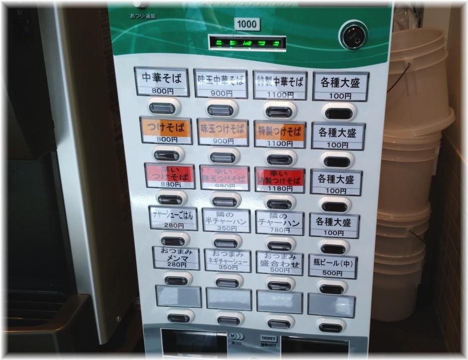 中華そばあの小宮 食券機