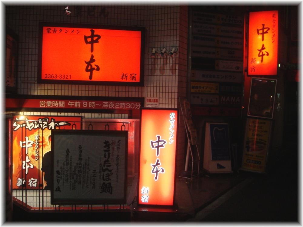蒙古 タンメン 中 本 福岡