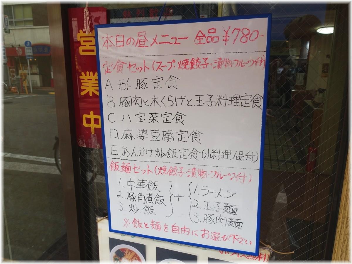 中国家庭料理大連 ランチメニュー