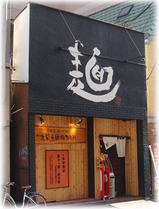 北関東麺類研究所 外観