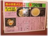 大至 素つけ麺の説明書き