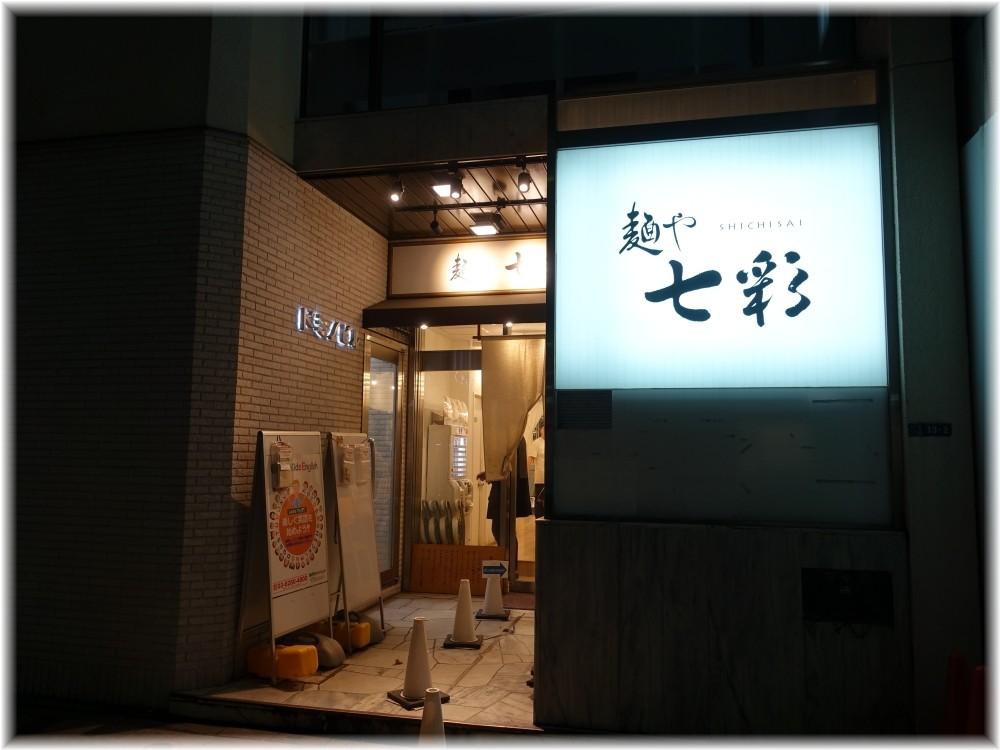 麺や七彩八丁堀店 外観