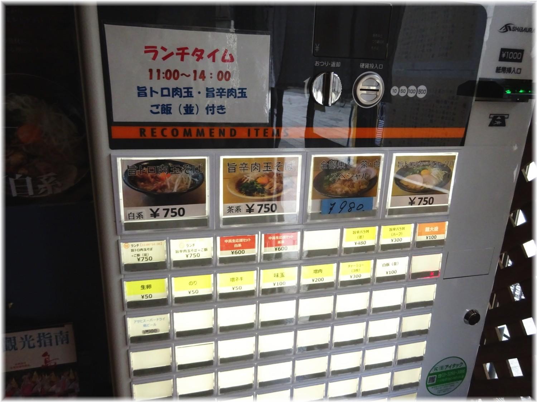 麺やきたじま 食券機