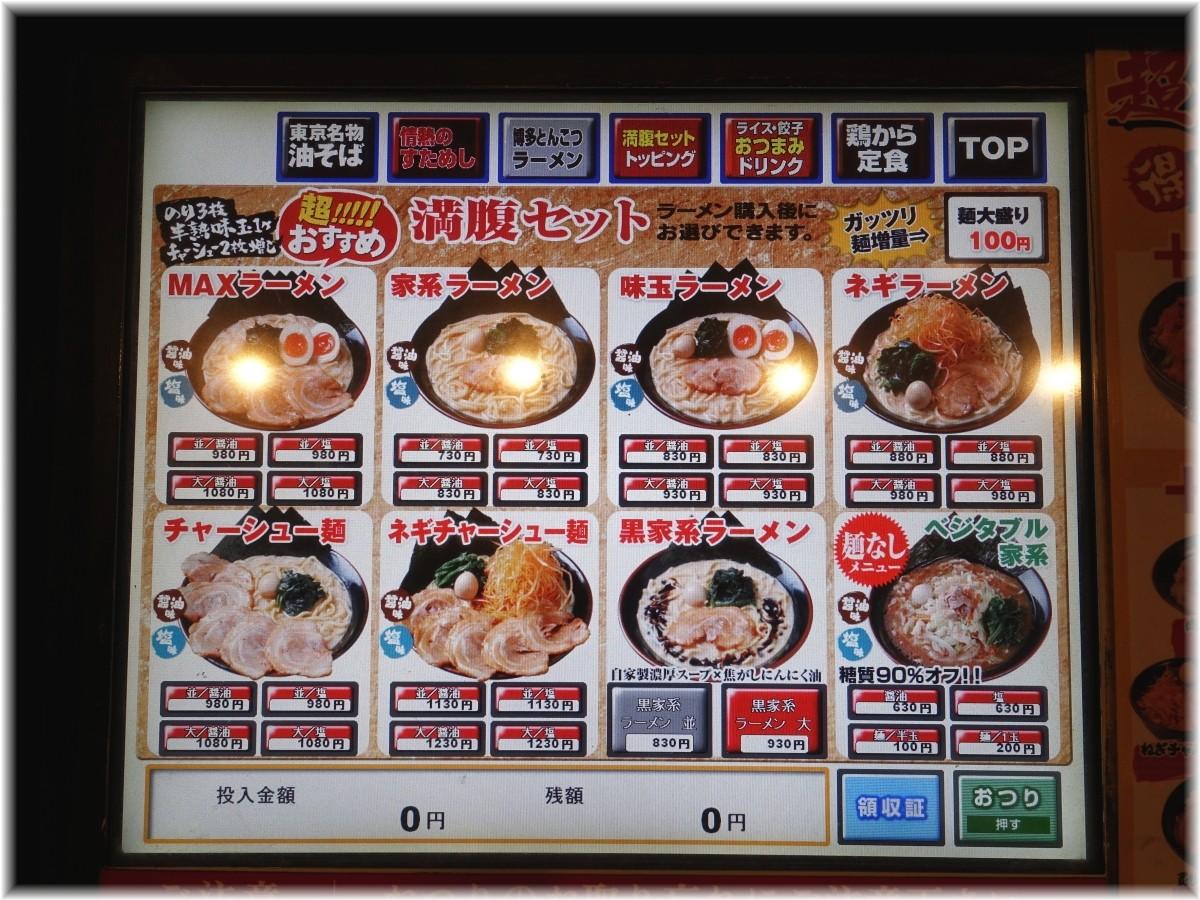 品川家三田店 券売機