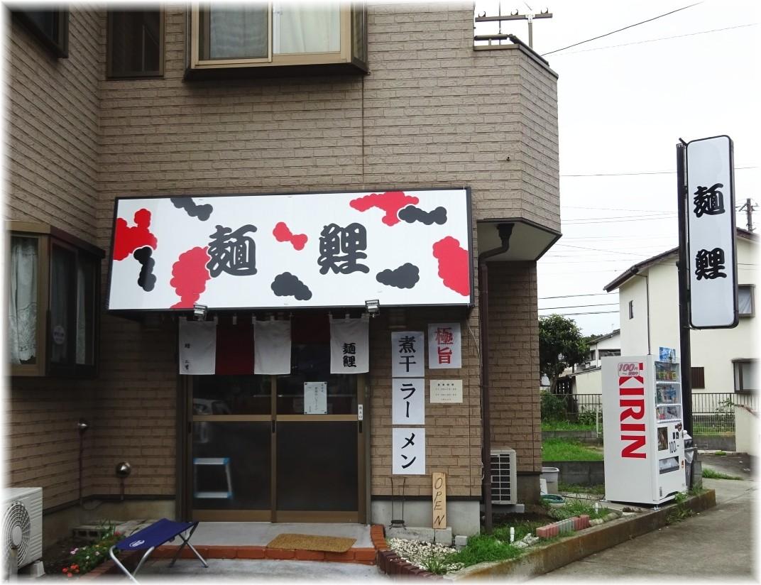 麺鯉 外観