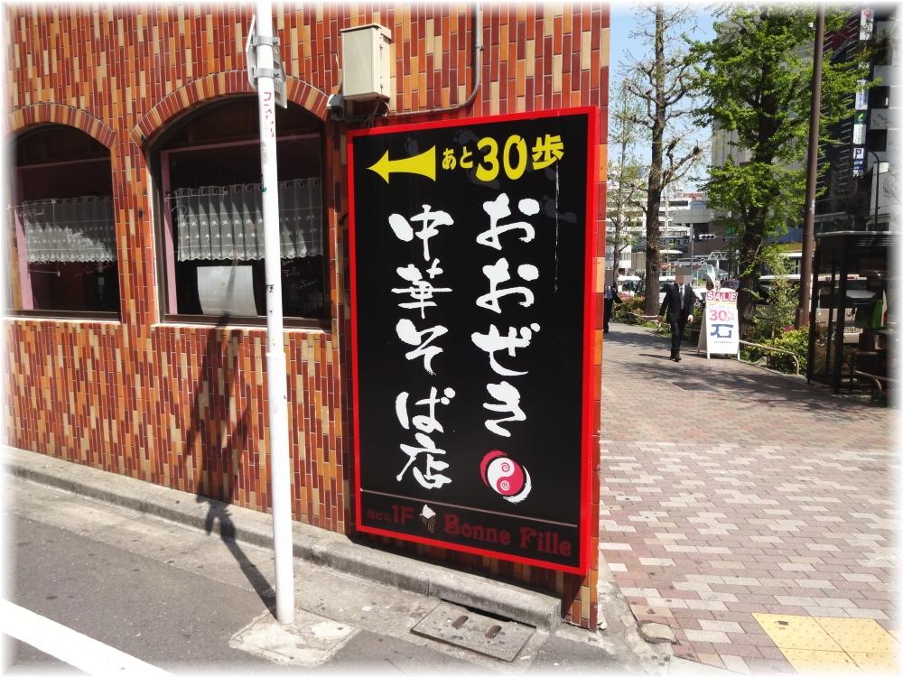 おおぜき中華そば店 大通りの看板