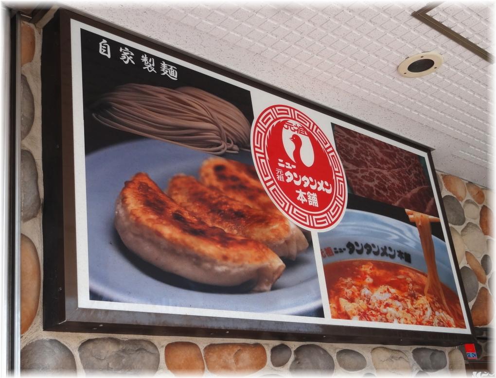 元祖ニュータンタンメン本舗京町店 看板