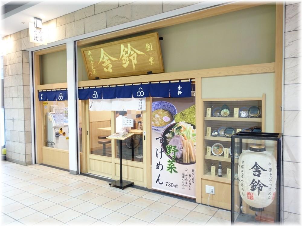 舎鈴田町店2 外観