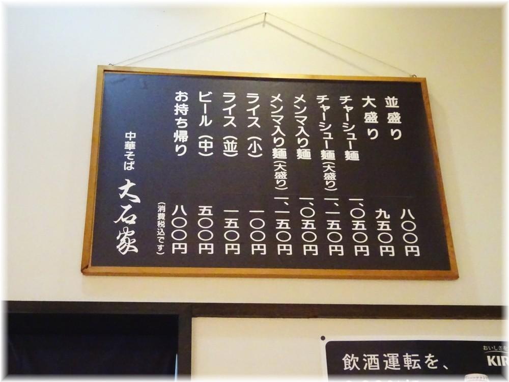 大石家飯田店 メニュー