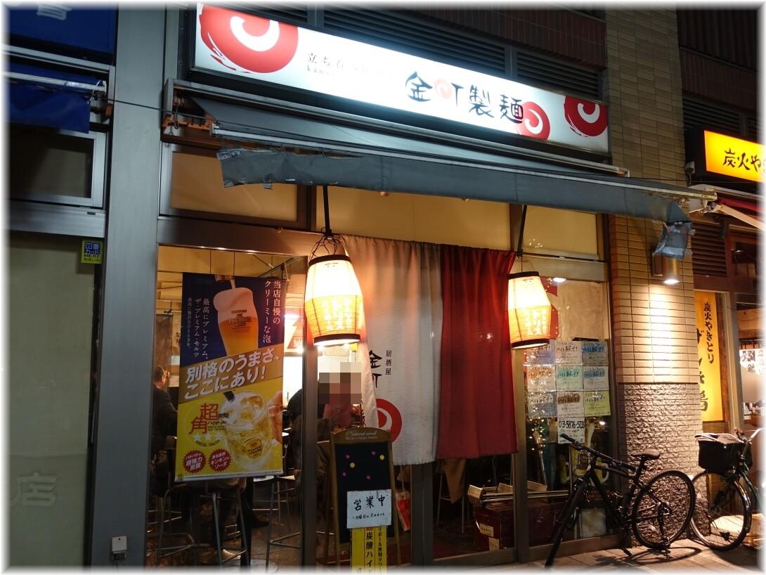 金町製麺12 外観