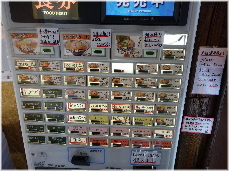 長尾中華そば東京神田店 食券機