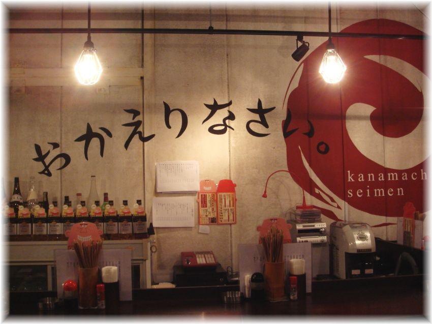 金町製麺 店内