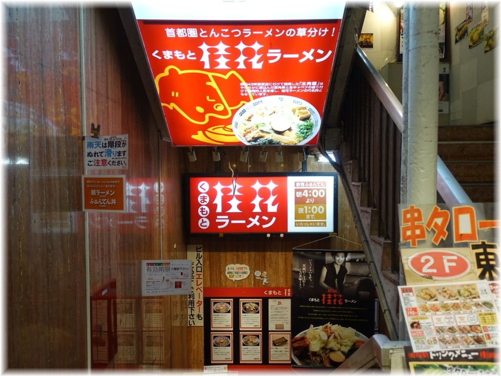桂花ラーメン新宿ふぁんてん 外観2