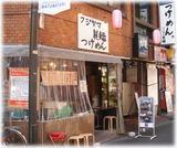 フジヤマ製麺 外観