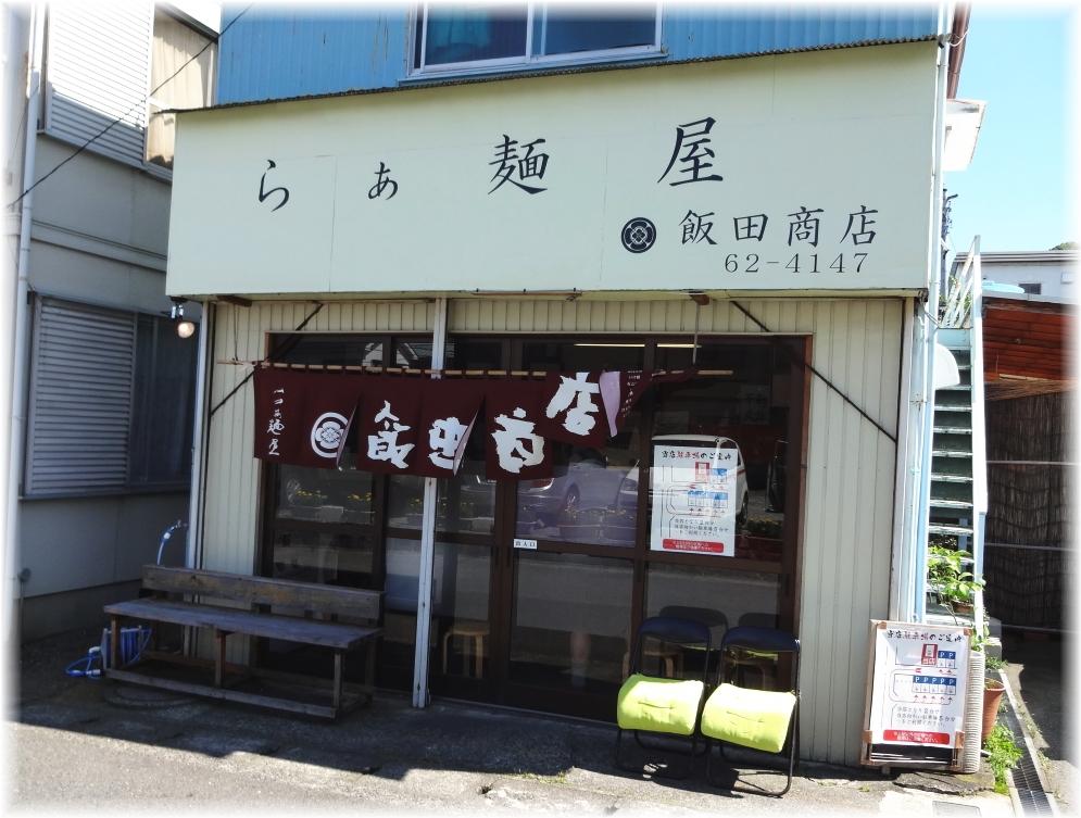 飯田商店3 外観