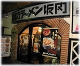 会津喜多方ラーメン坂内 内幸町ガード下店 外観