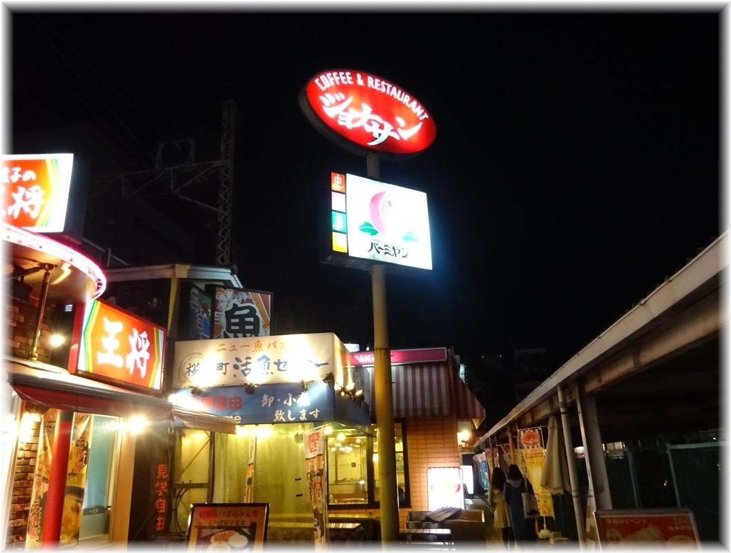 バーミヤン横浜桜木町店 外観