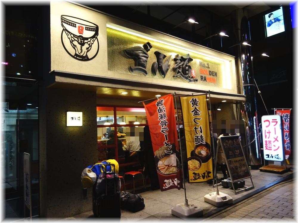 ゴル麺。横浜本店 外観
