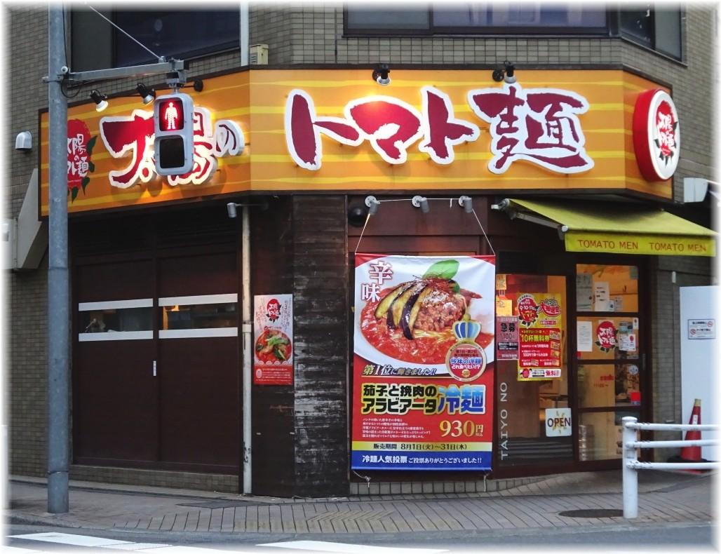太陽のトマト麺三田店2 外観