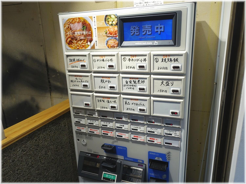 綾川 食券機