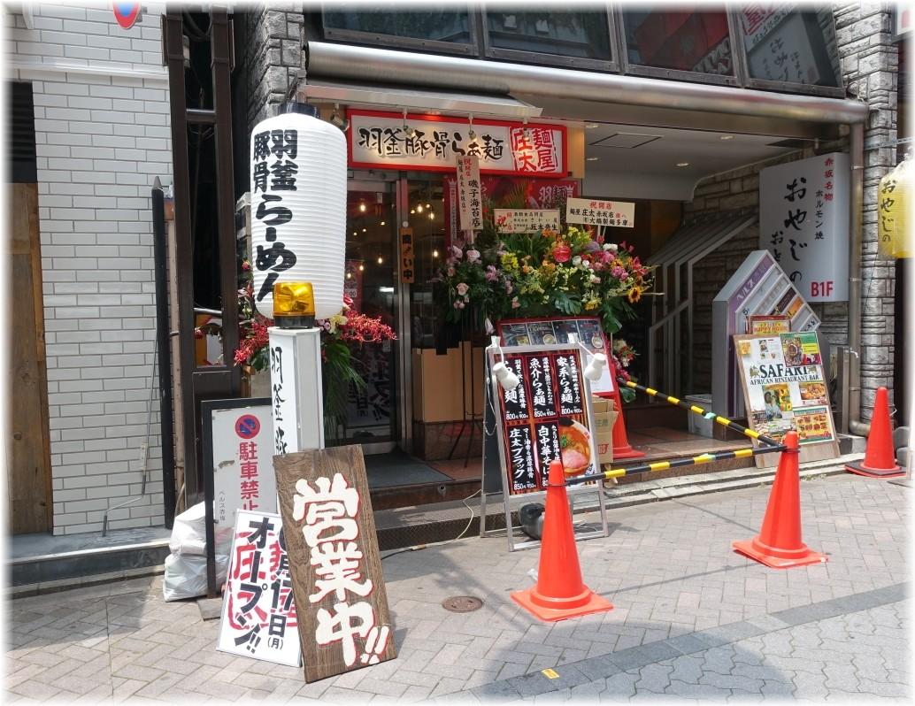 麺屋庄太赤坂店 外観