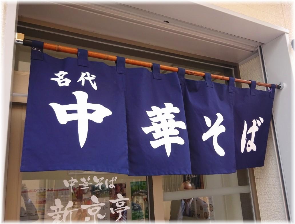 新京亭2 暖簾