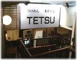 つけ麺TETSU 外観