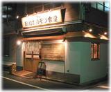 昭和ホルモン食堂 銀座店 外観