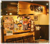 信楽茶屋 東京平和島店 外観