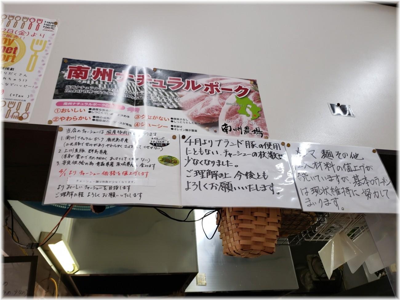 ラーメンショップ金田亭 店内
