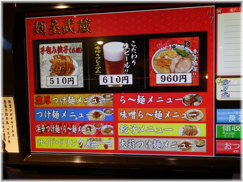 麺屋武蔵浜松町店 食券機