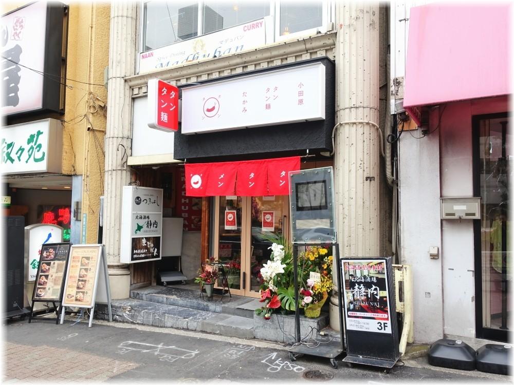 小田原タンタン麺たかみ 外観